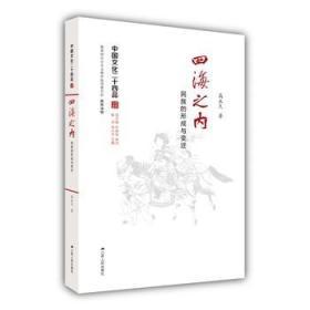 四海之内:民族的形成与变迁(中国文化二十四品系列图书)