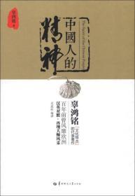民国大师典藏系列:中国人的精神(英汉对照)