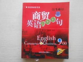 商贸英语900句(英语畅销书)附光盘