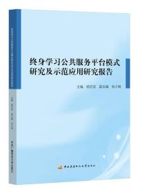 终身学习公共服务平台模式研究及示范应用研究报告