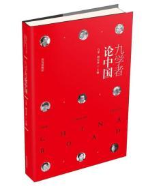 九学者论中国