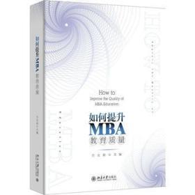 9787301293744-hs-如何提升MBA教育质量
