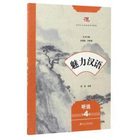 魅力汉语.听说. 第4册