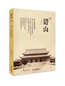 碧山05:文庙:儒家的先贤祠