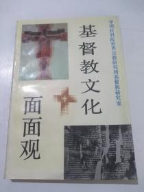 基督教文化面面观