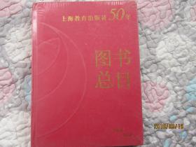 上海教育出版社50年图书总目  1958—2008