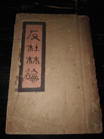 反杜林论(民国二十八年)