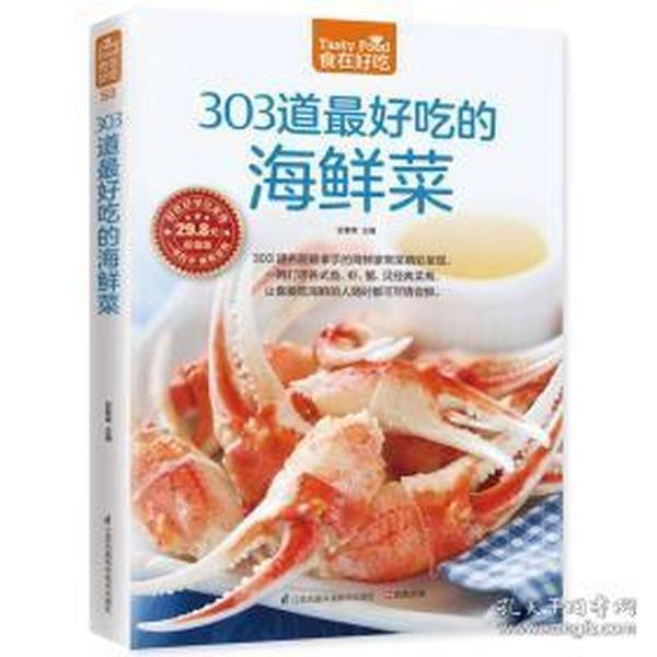 303道最好吃的海鲜菜