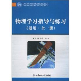 物理学习指导与练习(通用/全一册)