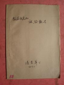 1972年《轮箍粗轧机试验报告》(工艺部份)【北京钢铁设计院(轮箍试验小组)七八十年代总工程师潘震华 原稿资料自留件】