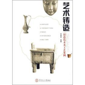 艺术铸造 铸造技术及工艺案例 吴春苗 华南理工大学出版社 9787562334804