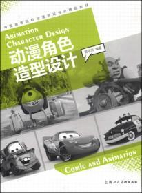 动漫角色造型设计/中国高等院校动漫游戏专业精品教材