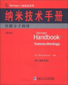 Springer手册精选系列·纳米技术手册:厚膜分子润滑(第5册)(第3版·影印版)