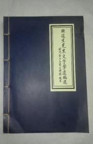杜道生先生文字学遗稿选  B9
