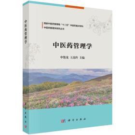 中医药管理学 申俊龙 王高玲 科学出版社 9787030521330