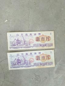1975年 山东省食油票(两张)