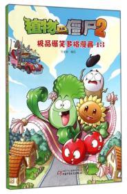 植物大战僵尸2:极品爆笑多格漫画13