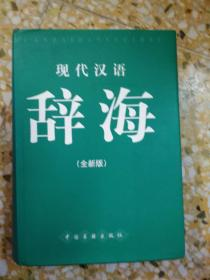 现代汉语辞海(全新版)