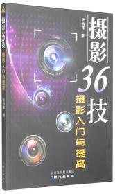 摄影36技-摄影入门与提高