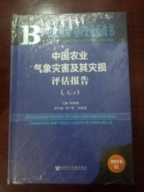 中国农业气象灾害及其灾损评估报告-农业应对气候变化蓝皮书(No.2)