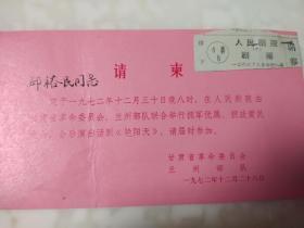 请柬:拥军优属 拥政爱民大会话剧《艳阳天》【 1972 甘肃 】