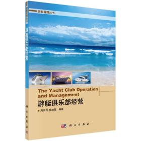 游艇管理丛书:游艇俱乐部经营