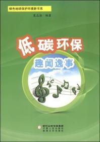 绿色地球保护环境新书系:低碳环保趣闻逸事