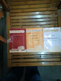 北京饭店菜点丛书,北京饭店的饮食与烹调技术,北京饭店的谭家菜,北京饭店的四川菜,三册合售