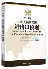 2015年中华人民共和国进出口税则