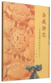 杂藏静思:古玩收藏中的科学与人文