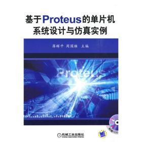 基于PROTEUS的单片机系统设计与仿真实例
