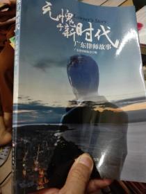 无愧于新时代-广东律师故事