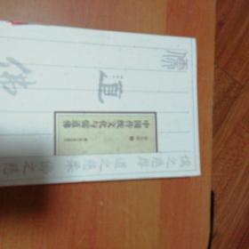 中国传统文化与儒道佛  A347