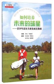 正版图书 如何培养未来的球星—青少年高尔夫球员成长指南 (加)布鲁斯 马万里 湖南人民出版社