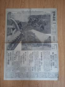 1932年2月7日【時事新報 號外】一張,上海事變:上海總攻擊開始的炮兵陣地、上海五洲藥方支店附近的鐵條網,陸軍上海租界徹底的掃蕩,哈爾濱入城前的壯烈拂曉戰,背面《上海市街地圖/上海附近圖》