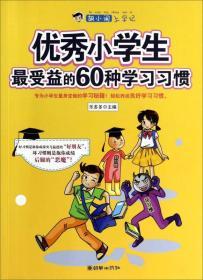 胡小闹上学记:优秀小学生最受益的60种学习习惯