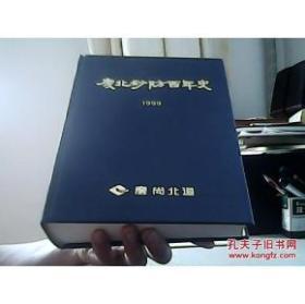 庆北砂防百年史 1999 韩文版
