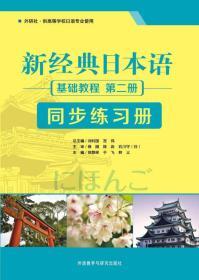 新经典日本语基础教程2第二册同步练习册刘利国贺静彬外研社书籍