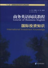 商务英语阅读教程 国际投资知识