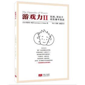 送书签tt-9787510131202-《游戏力》套装全2册