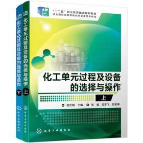 特价! 化工单元过程及设备的选择与操作(上、下)徐忠娟9787122225955化学工业出版社