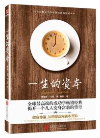 《一生的资本》 [ 美]奥里森·马登 者 赵 亮 北京联合出版公司 9787550257603