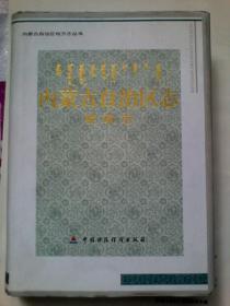 内蒙古自治区志 财政志