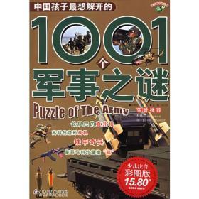 中国孩子最想解开的1001个军事之谜(注音版)
