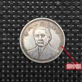 中华民国十八年银元