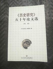 《历史研究》五十年论文选(书评)