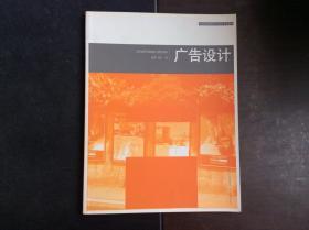 中国高等院校艺术设计专业教材  广告设计