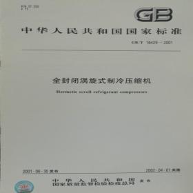 中华人民共和国国家标准 全封闭涡旋式制冷压缩机18429-2001