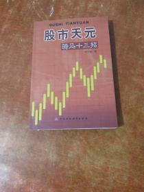 股市天元:骑马十三招