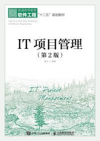 IT项目管理(第2版)